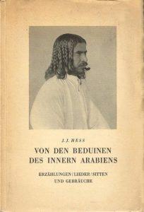 النسخة الألمانية من كتاب « بدو قلب جزيرة العرب»