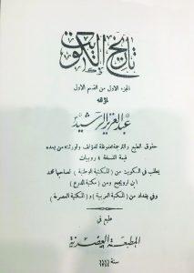 كتاب تاريخ الكويت للمؤرخ عبد العزيز الرشيد